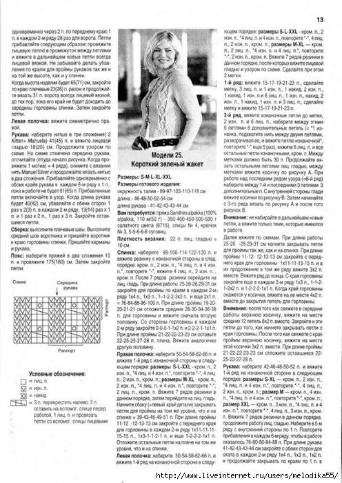 йк6 (496x700, 293Kb)