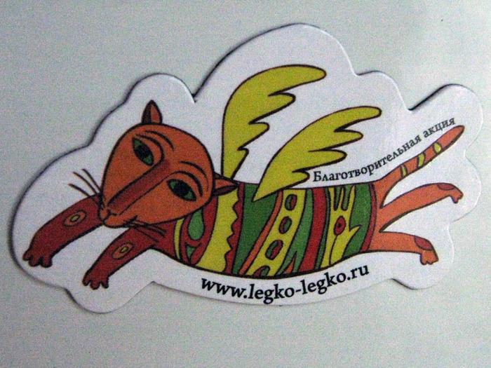 летающий кот от Летучей Лисиицы (700x525, 167Kb)