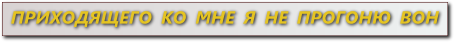 надпись ПРИХОДЯЩЕГО1 (454x43, 22Kb)