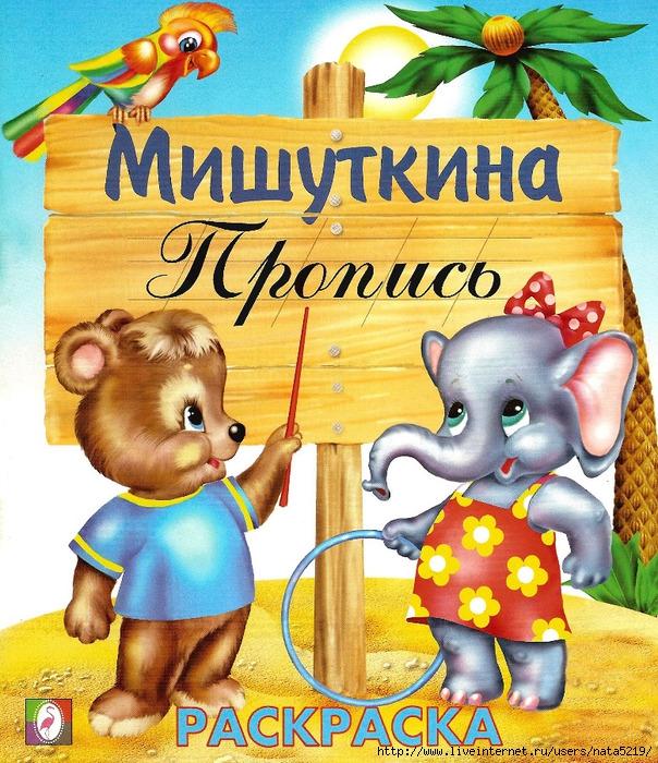 Мишуткина пропись №2_Страница_01 (604x700, 423Kb)