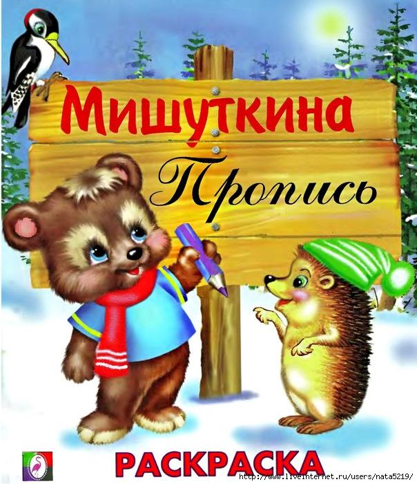 Мишуткина пропись №3_Страница_01 (604x700, 312Kb)