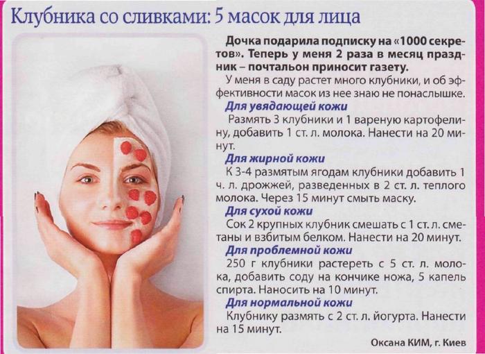 Рецепт масок от морщин в домашних условиях