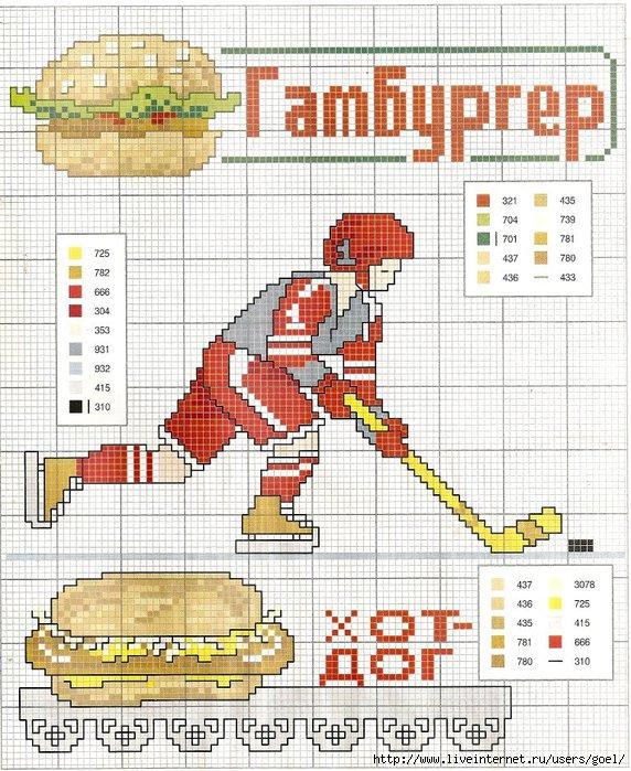 Схема для вышивки хоккеист