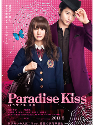 4437932_paradisekissposter (300x400, 76Kb)