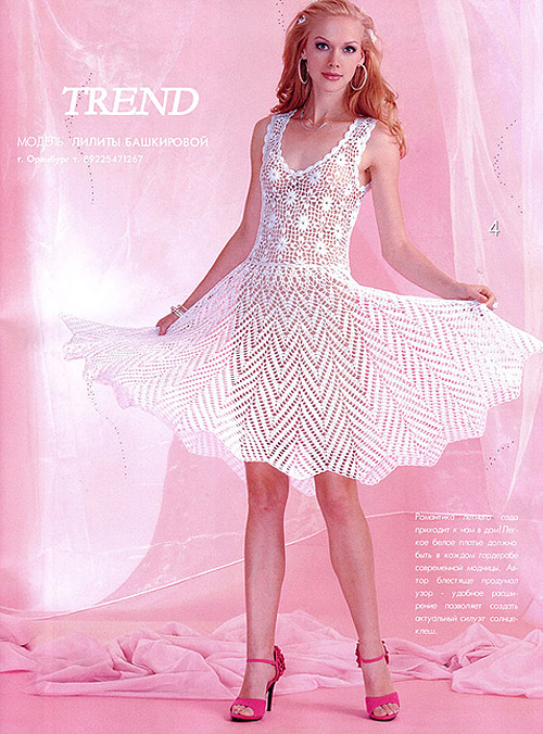 Модель журнала Мод № 546. 1