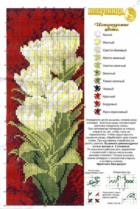 Схема для вышивки белые цветы алиса