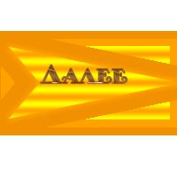 ДАЛЕЕ-99 (200x200, 11Kb)