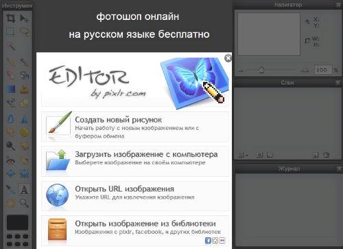 fotoshop_onlain на русском языке