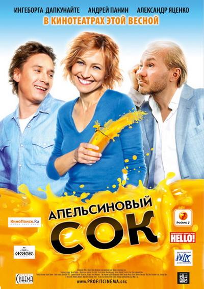 apeljsinovyj_sok_SATRip_2010 (400x565, 109Kb)