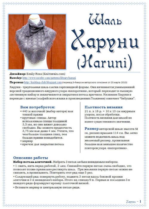 Шаль Харуни 01 (499x700, 175Kb)