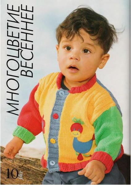 Модные детские кофточки