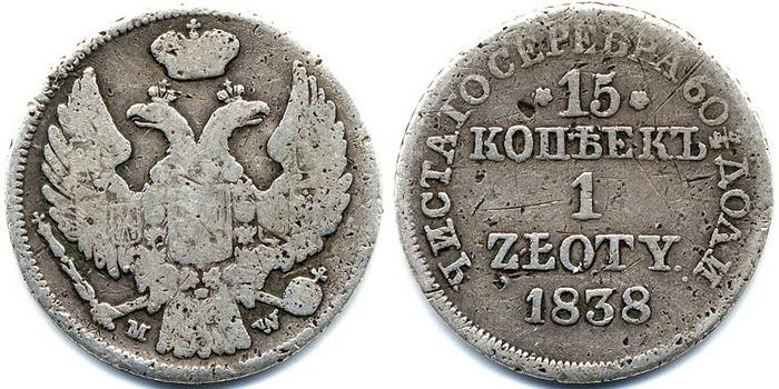 1838. 15 копеек 1 ZŁOTY. Совмещ (700x350, 138Kb)