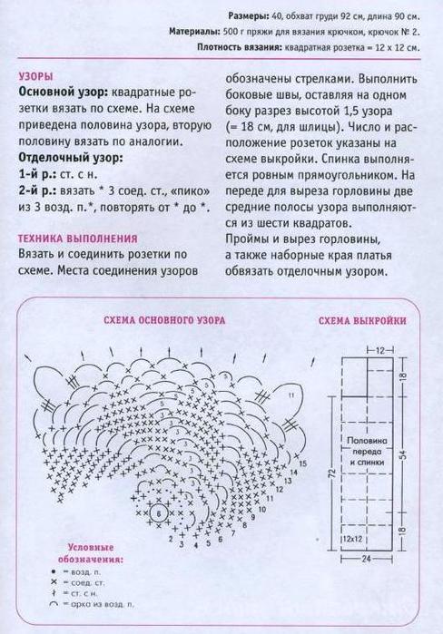 plat-l1 (488x700, 72Kb)