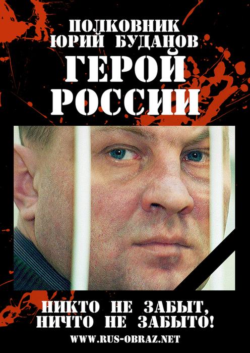 Цветы на месте убийства полковника Юрия Буданова aa52a6531ed5 (496x700, 312Kb)