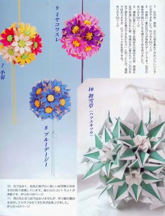 Mariko Kubo - Hana no kusudama_6 (535x700, 88Kb)