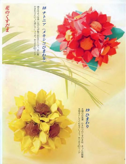 Mariko Kubo - Hana no kusudama_9 (537x700, 70Kb)