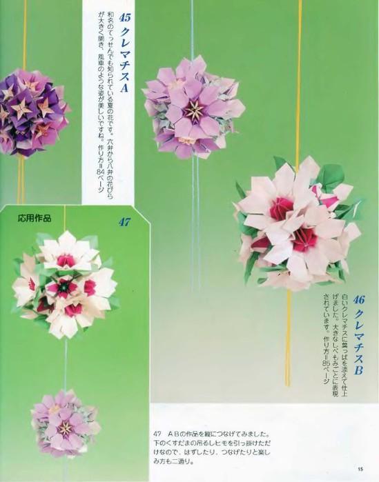 Mariko Kubo - Hana no kusudama_17 (549x700, 69Kb)