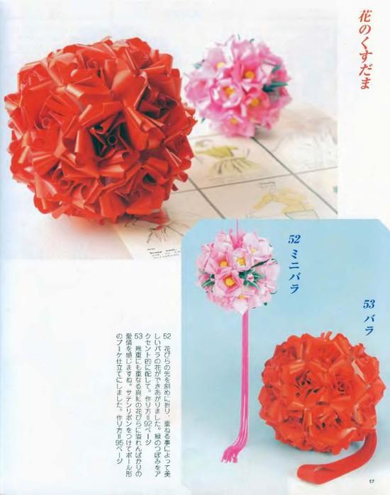 Mariko Kubo - Hana no kusudama_19 (550x700, 72Kb)