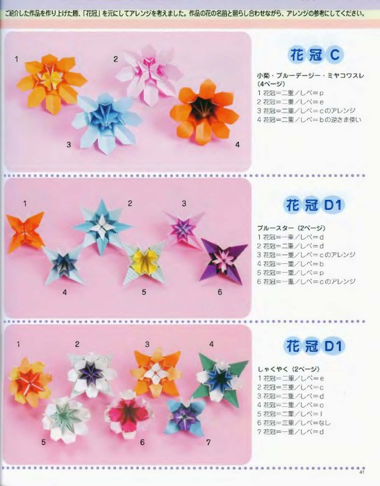 Mariko Kubo - Hana no kusudama_43 (547x700, 81Kb)