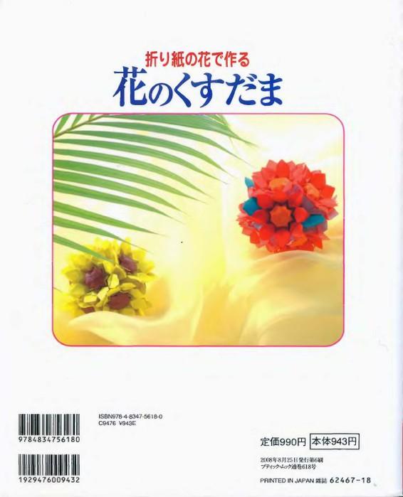 Mariko Kubo - Hana no kusudama_100 (566x700, 61Kb)