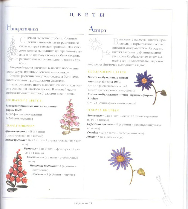 rokoko_57 (629x700, 95Kb)