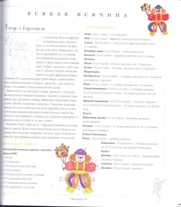 rokoko_79 (611x700, 109Kb)