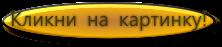 3422645_RenderedImage_2 (222x47, 16Kb)