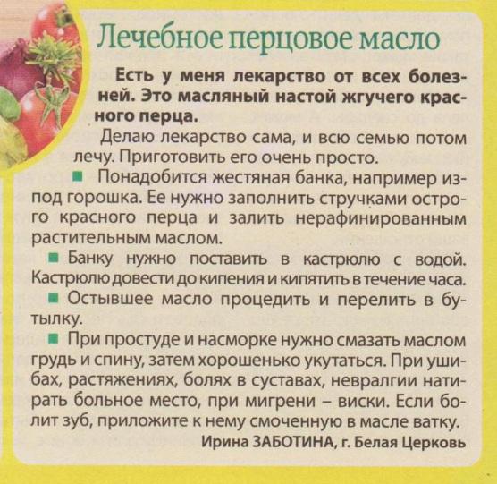 перцовое масло (556x541, 129Kb)