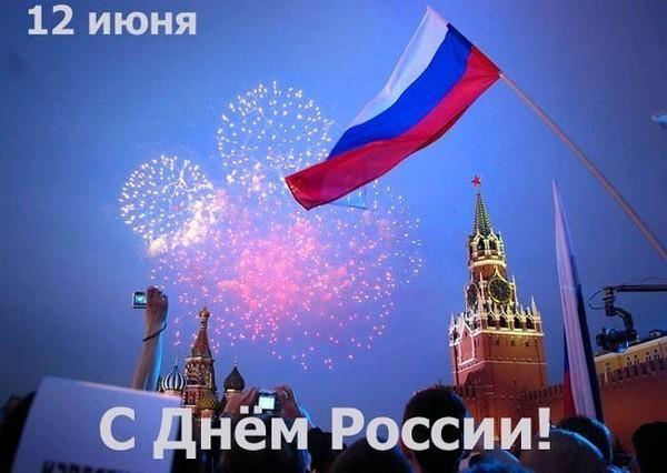 С днём России (600x426, 63Kb)