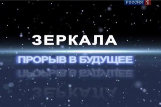 3431020_1302124321_Skachat_besplatno_Ostorozhno_zerkala_Vsevidyashie_efir_06_04_2011_SATRip (527x350, 28Kb)
