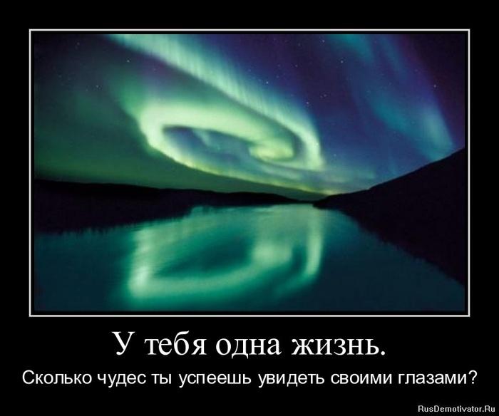 1305917737-u-tebya-odna-zhizn. (700x584, 72Kb)