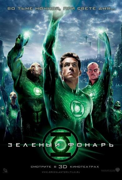 kinopoisk.ru-Green-Lantern-1604249 (392x579, 110Kb)