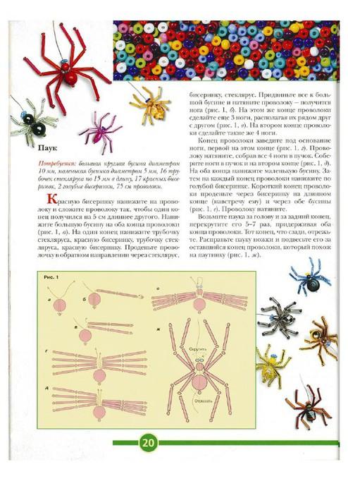 Иллюстрация 16 из 26 для Бисер - Марина Ляукина Лабиринт - книги.