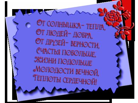 С днем рождения поздравления всех благ