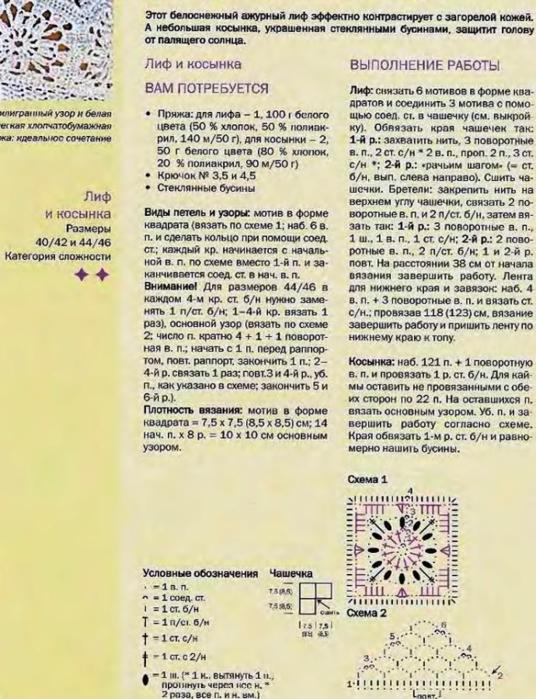 p0068 (536x700, 687Kb)