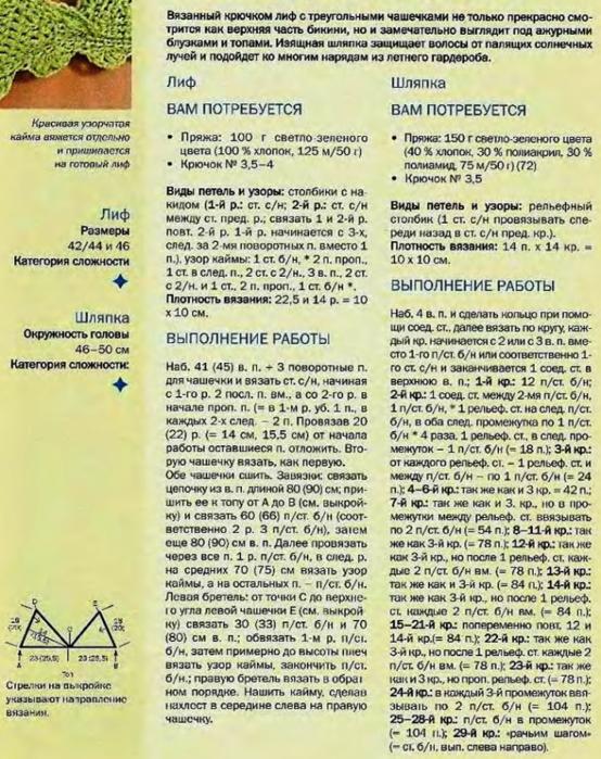 p0062 (554x700, 821Kb)