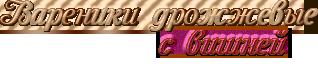 вареники (318x64, 35Kb)