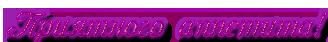 ПРИЯТ-ап (328x42, 22Kb)