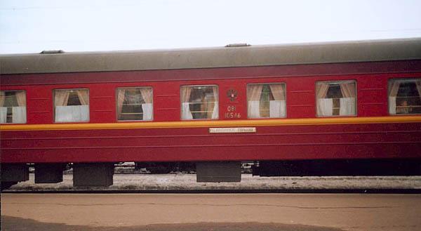 поезде Челябинск - Москва.