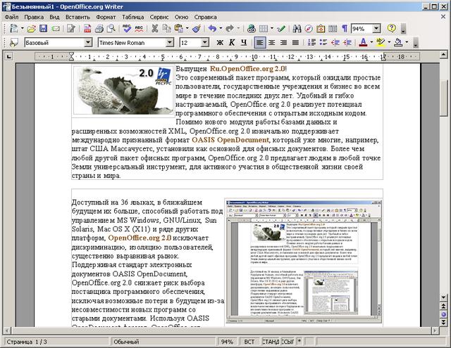 Openoffice.Org 3.1.1 Аналог Outlook