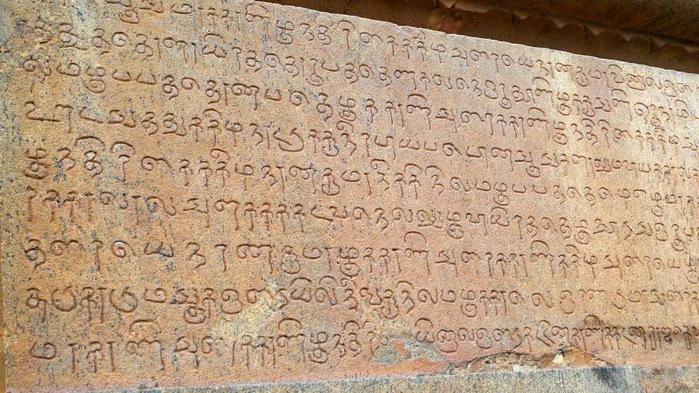 Танджавур - Брихандишвара Мандир (Brihadishwara Mandir) 92623