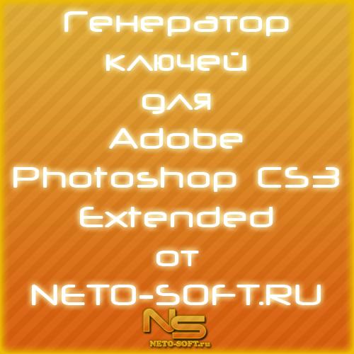 Скачать Генератор ключей для Adobe Photoshop CS3 Extended от NETO-SOFT.