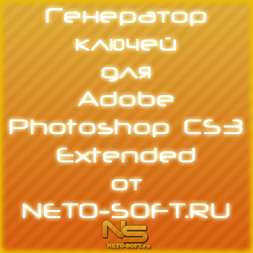 Adobe Photoshop CS3 Extended (Rus) v 10.0 + Keygen. . Блог Love City.