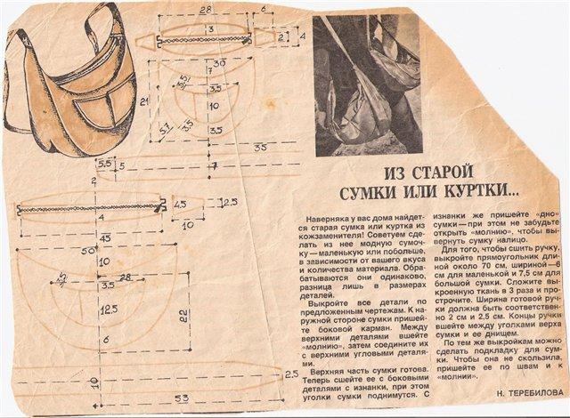 Как сшить сумку из старых джинсов своими руками пошаговая инструкция фото 94