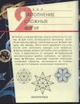 Превью ВОЛШЕБНАЯ ИЗОНИТЬ_Страница_25 (538x700, 151Kb)