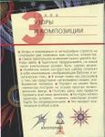 Превью ВОЛШЕБНАЯ ИЗОНИТЬ_Страница_35 (538x700, 163Kb)
