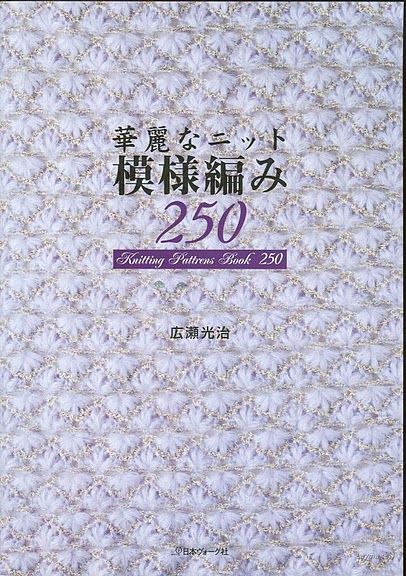 Knitting Pattrens Book 250 000 (406x576, 103Kb)
