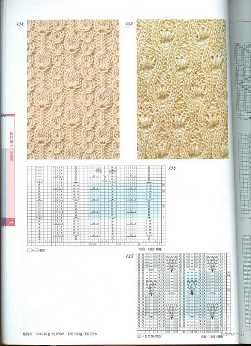 Knitting Pattrens Book 250 054 (508x700, 137Kb)
