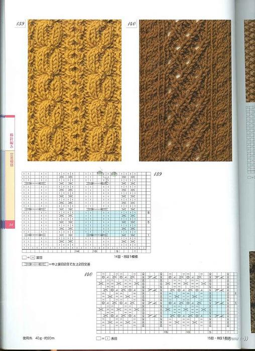 Knitting Pattrens Book 250 056 (508x700, 139Kb)