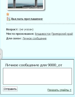 У многих в профиле для сообщения есть такое окошко (300x388, 28Kb)